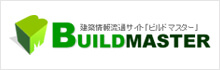 建築情報流通サイト BuildMaster ビルドマスター