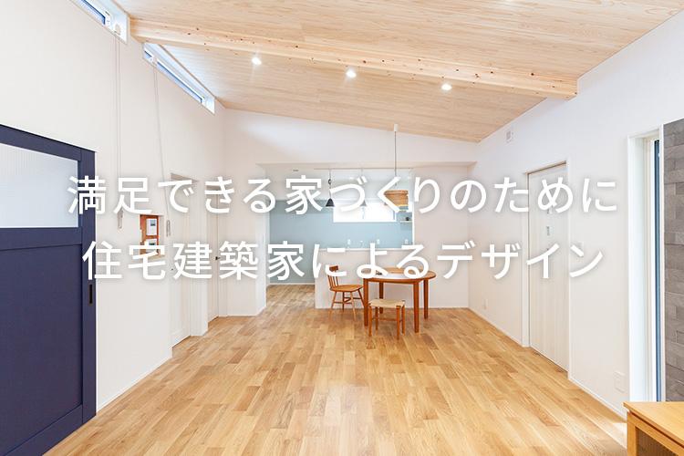 満足できる家づくりのために 住宅建築家によるデザイン